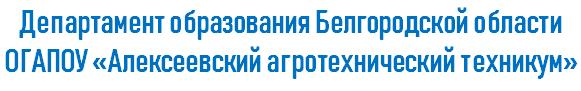 """ОГАПОУ """"Алексеевский агротехнический техникум"""""""
